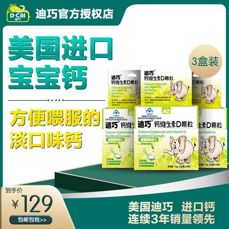 【特惠装】迪巧钙维生素D颗粒小儿碳酸钙D3颗粒15袋*3盒 儿童补钙