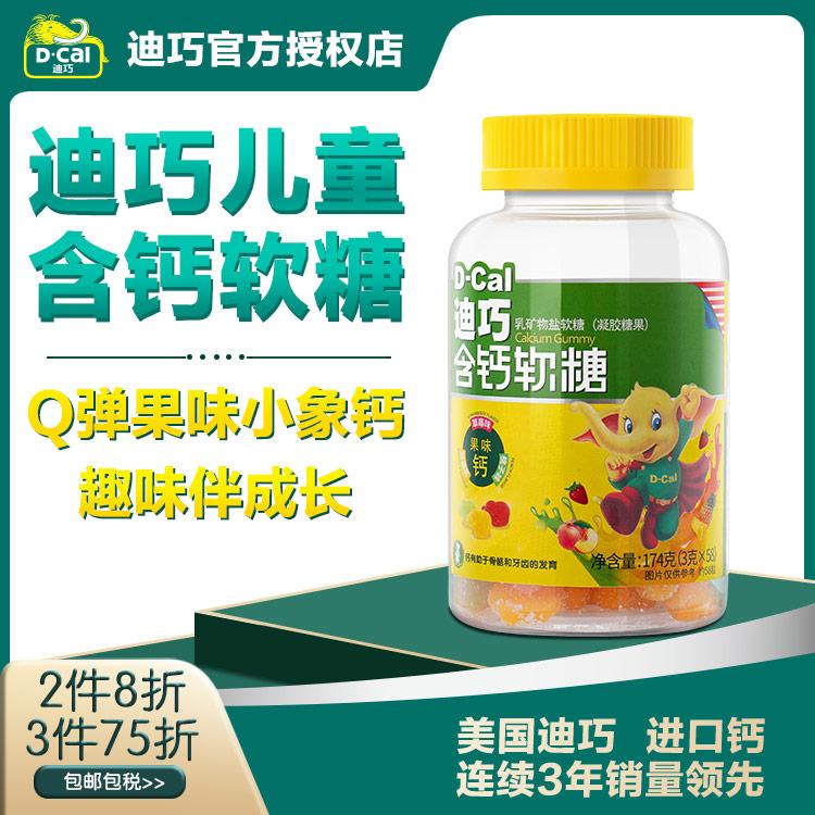 【2件8折3件75折】【嚼出Q弹果味】D-Cal迪巧含钙软糖174g(3g*58粒)