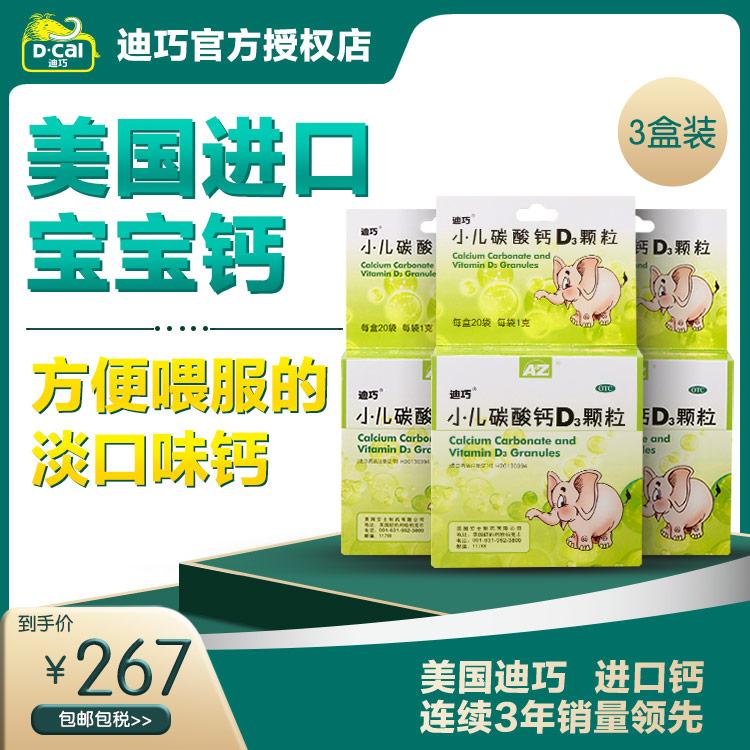 【限时到手¥89/盒】3盒装 迪巧 小儿碳酸钙D3颗粒1g*20袋 婴幼儿宝宝儿童婴儿0-3岁补钙