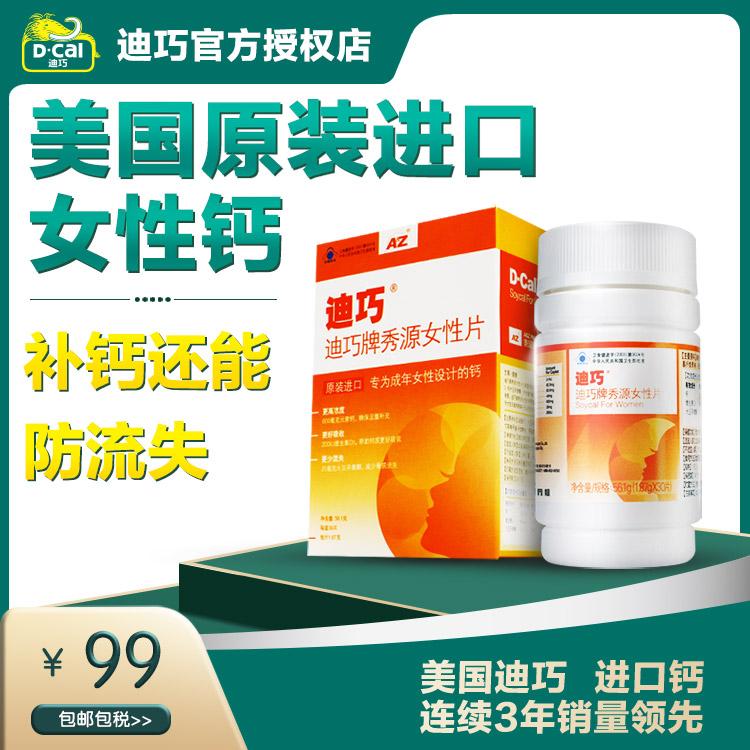 【清仓特惠99元】迪巧 秀源女性钙片 30片 中老年女性补钙 含大豆异黄酮