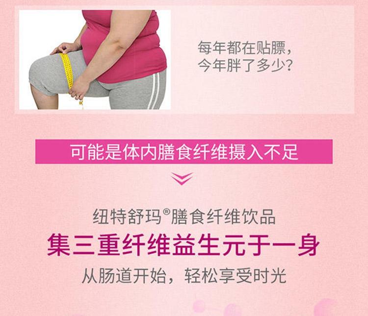 【控糖 控体重 买3送1同品】纽特舒玛膳食纤维饮品 20ml*10支/盒 益生元 低于木糖 便秘腹泻