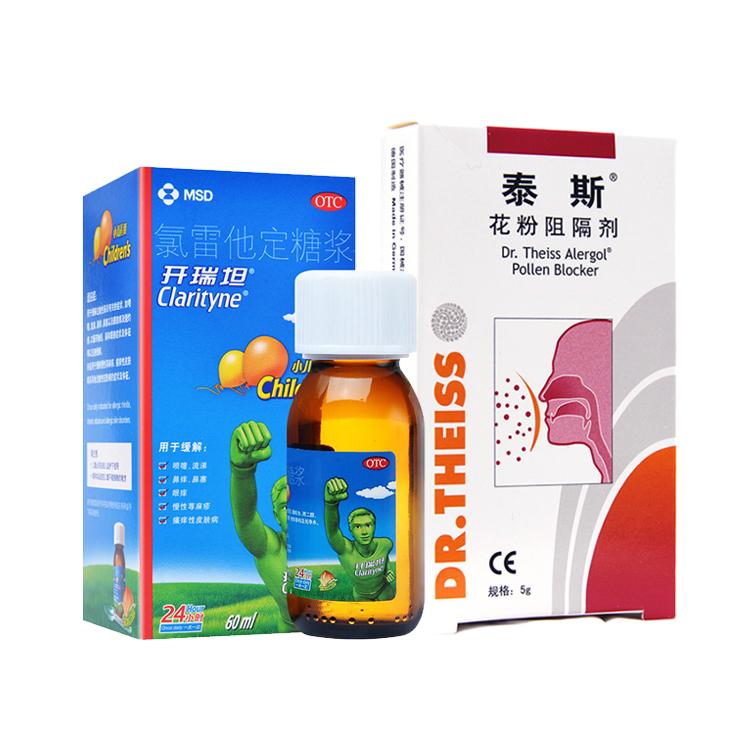 【防護組合】泰斯 花粉阻隔劑 5g+開瑞坦 氯雷他定糖漿 60ml 隱形口罩