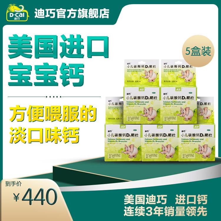 5盒裝 迪巧小兒碳酸鈣D3顆粒1g*20袋 嬰幼兒0-3歲 補鈣