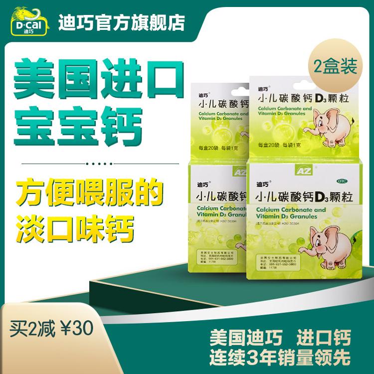 【買2減30】2盒裝 迪巧 小兒碳酸鈣D3顆粒20袋 嬰幼兒 嬰兒 兒童0-3歲補鈣