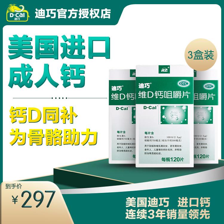 【赠迪巧刀具】3盒装迪巧 维D钙咀嚼片120片钙片 孕妇哺乳期成人中老年补钙