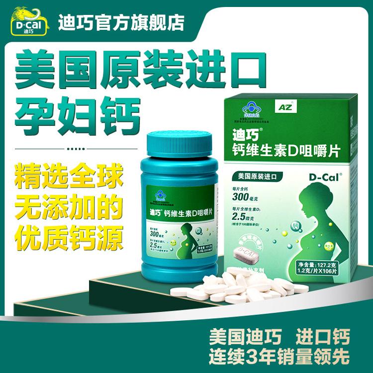 【2件75折】【迪巧孕婦鈣】迪巧  鈣維生素D咀嚼片香草味 1.2g*106片孕期