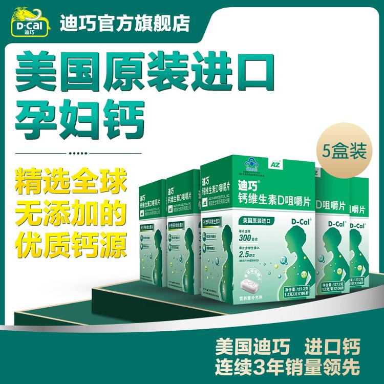 【买1送5】5盒装迪巧钙维生素D咀嚼片香草味 1.2g*106片