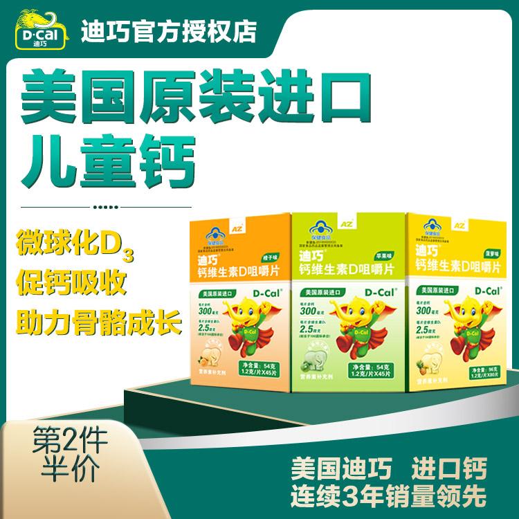 【第2件半价】【3种口味 儿童钙】迪巧 钙维生素D咀嚼片1.2g*45片(橙子+苹果+菠萝各一瓶)