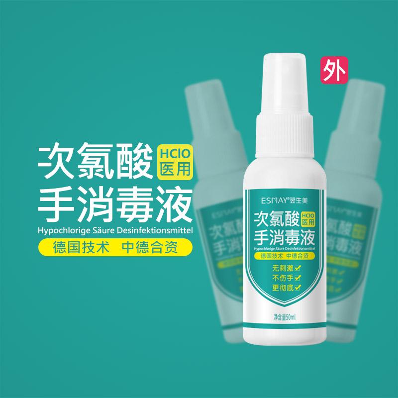 【便携3瓶装】翌生美 次氯酸手消毒液(医用)50ml