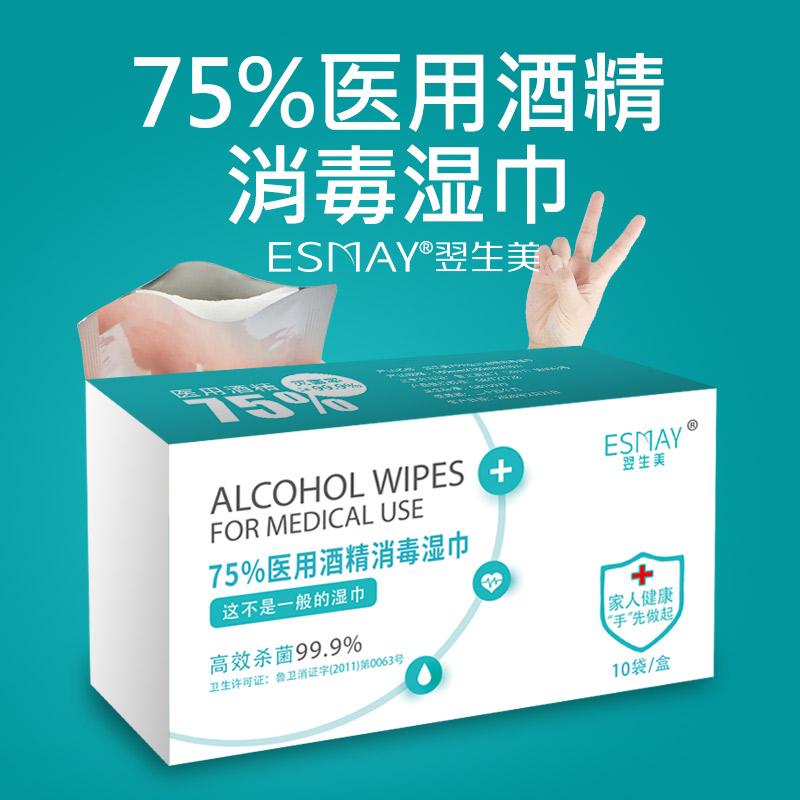 【便携式消毒组合】免洗外科手消毒凝胶+75%医用酒精消毒湿巾