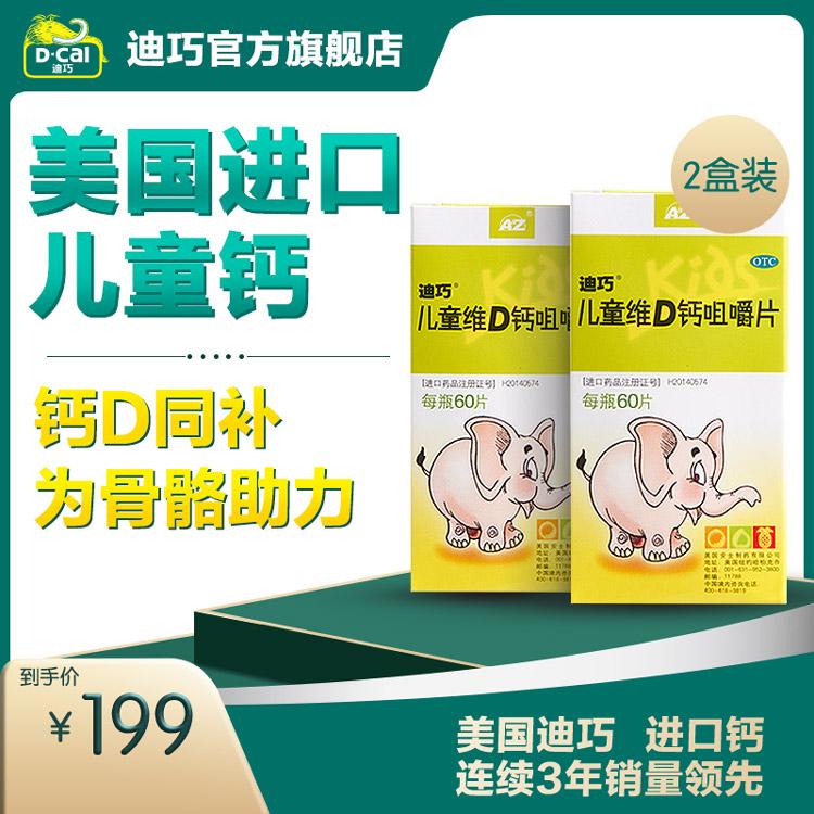 【2盒装】迪巧 儿童维D钙咀嚼片60片钙片儿童补钙3岁以上缺钙  三种水果味小象造型