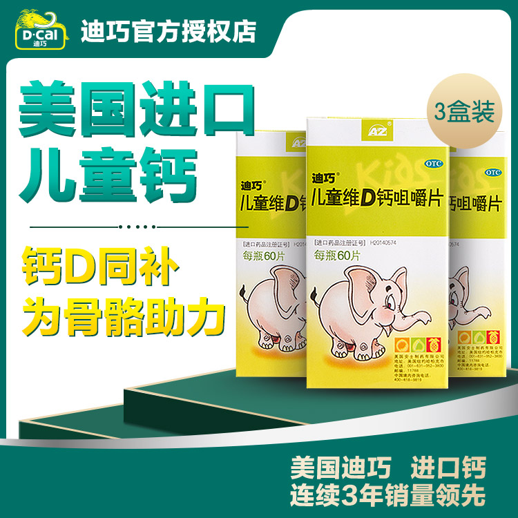 【临期清仓60片*3盒装】迪巧 儿童维D钙咀嚼片60片钙片儿童补钙 3岁以上缺钙