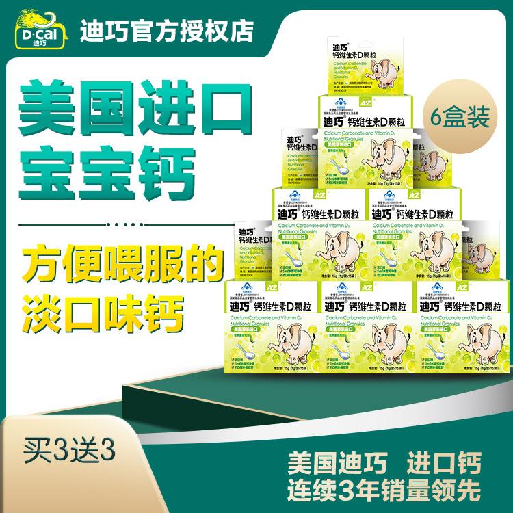 【到手6盒裝清倉特惠】迪巧 鈣維生素D顆粒15袋/盒*6盒 嬰幼兒碳酸鈣D3顆粒 淡口味好吸收