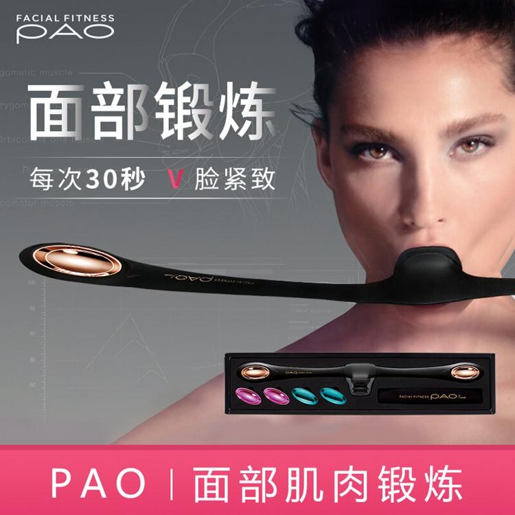 【明星同款 V脸神器】PAO 脸部肌肉锻炼棒 瘦脸神器 物理瘦脸