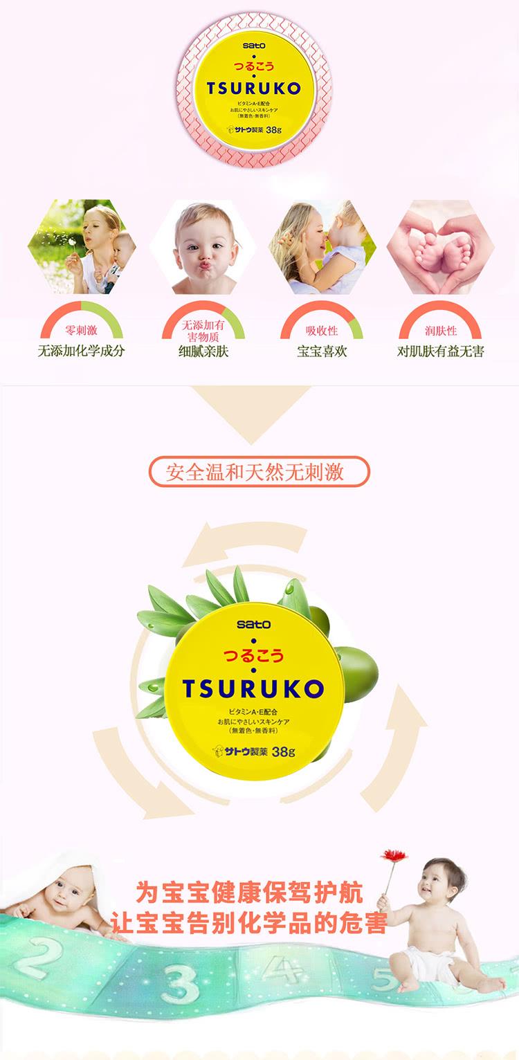 【3盒装 呵护宝宝】日本进口 SATO诗润珂滋润凝膏38g 新老包装随机发货