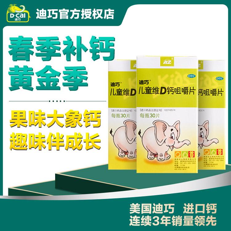 迪巧兒童維D鈣咀嚼鈣片30片*3瓶 小兒碳酸鈣青少年巧迪寶寶成長補鈣