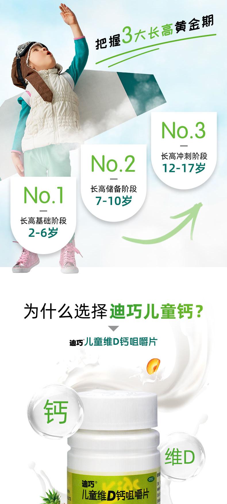 【2件95折】【水果口味 小象造型钙片】迪巧 儿童维D钙咀嚼钙片 60片儿童青少年宝宝补钙
