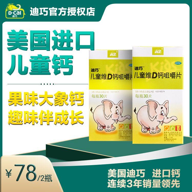 【2瓶装 硬核补贴价值¥78诗润珂滋润凝膏】迪巧儿童维D钙咀嚼钙片30片