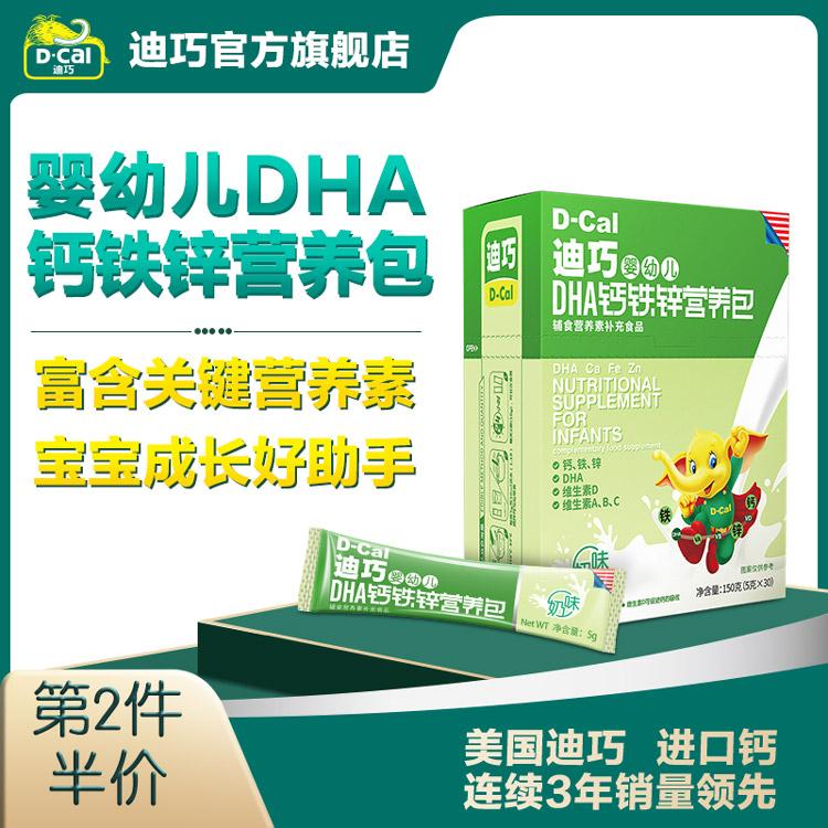 D-Cal 迪巧嬰幼兒DHA鈣鐵鋅營養包 5g*30袋*1盒