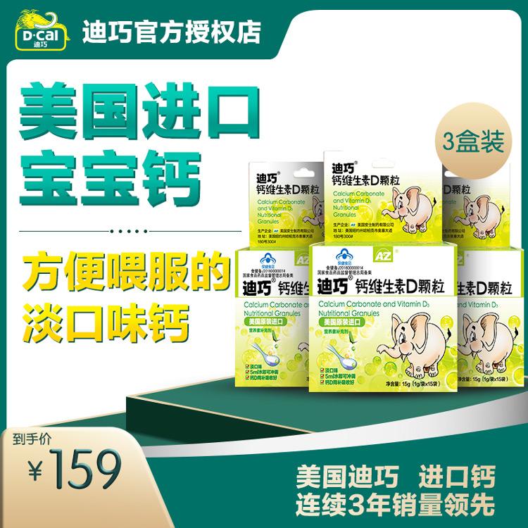 【3盒特惠装】迪巧钙维生素D颗粒小儿碳酸钙D3颗粒15袋*3盒 儿童补钙