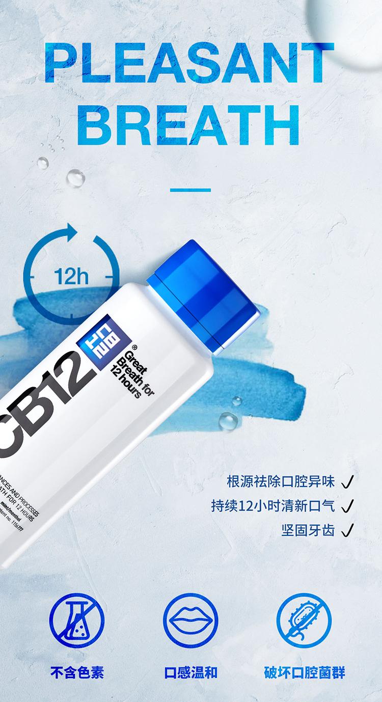 【临期清仓 消毒杀菌套组】CB12薄荷漱口水250ml/1瓶+酒精棉片200片*2盒