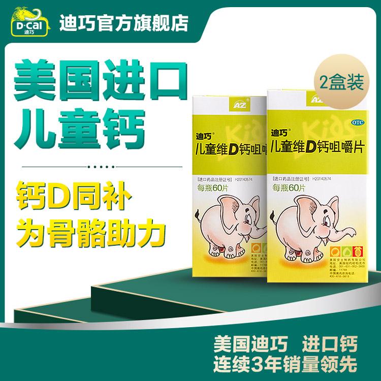 【临期清仓60片*2盒装】迪巧 儿童维D钙咀嚼片60片钙片儿童补钙3岁以上缺钙
