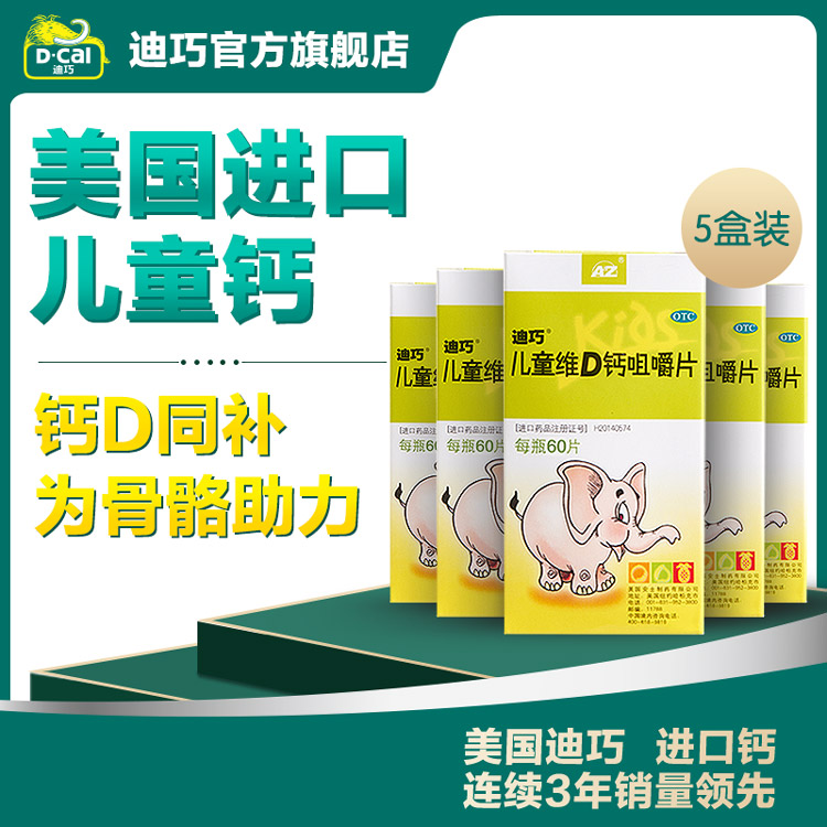 【临期清仓60片*5盒装】迪巧 儿童维D钙咀嚼片60片 儿童补钙3岁以上