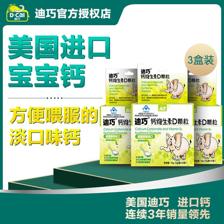 【临期清仓3盒装】迪巧钙维生素D颗粒小儿碳酸钙D3颗粒15袋*3盒 儿童补钙