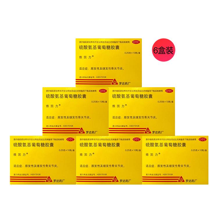 【6盒装】维固力 硫酸氨基葡萄糖胶囊 0.25g*10粒/盒