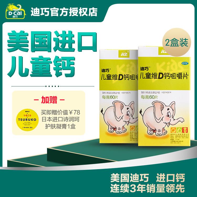 【2盒装 限时加赠日本进口护肤膏】迪巧 儿童维D钙咀嚼片60片钙片儿童补钙3岁以上缺钙