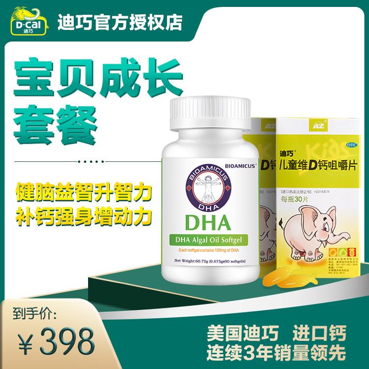 迪巧儿童维D钙咀嚼钙片30片*2瓶+美国进口百适滴海藻油DHA胶囊90粒