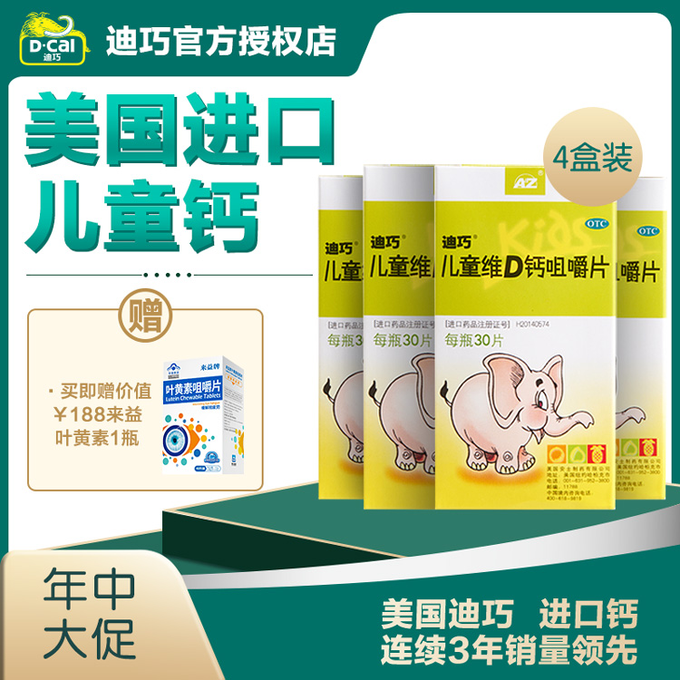 【4盒裝 加贈價值¥188葉黃素1瓶】迪巧兒童維D鈣咀嚼鈣片30片*4瓶