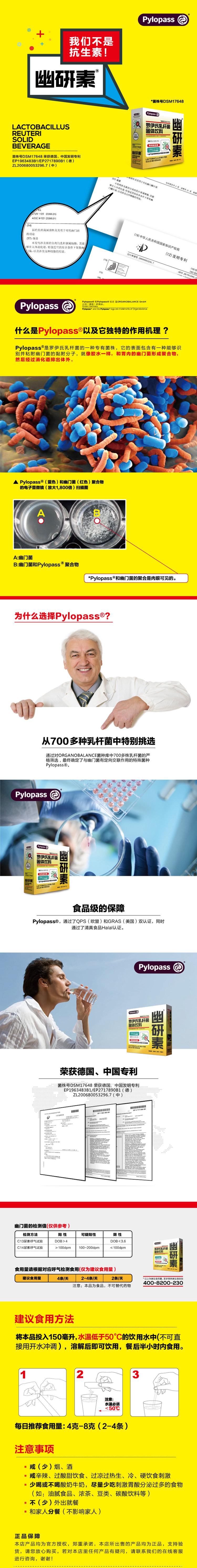 幽研素pylopass 罗伊氏乳杆菌固体饮料 专利益生菌 2g*15条/盒