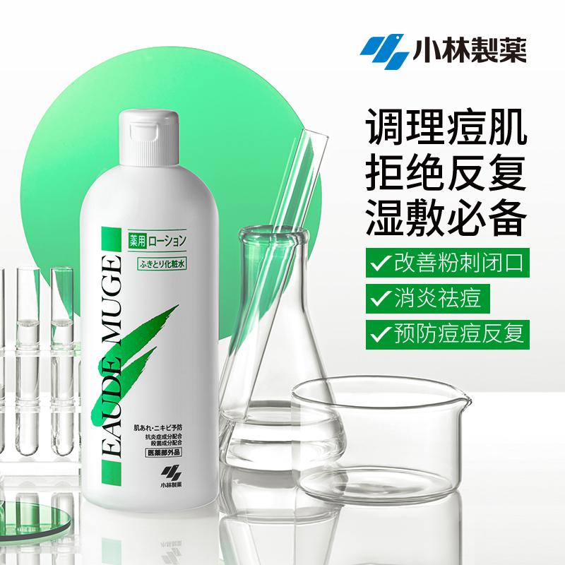 日本小林制药安黛抹肌 祛痘化妆水500ml 爽肤水敏感肌保湿提亮