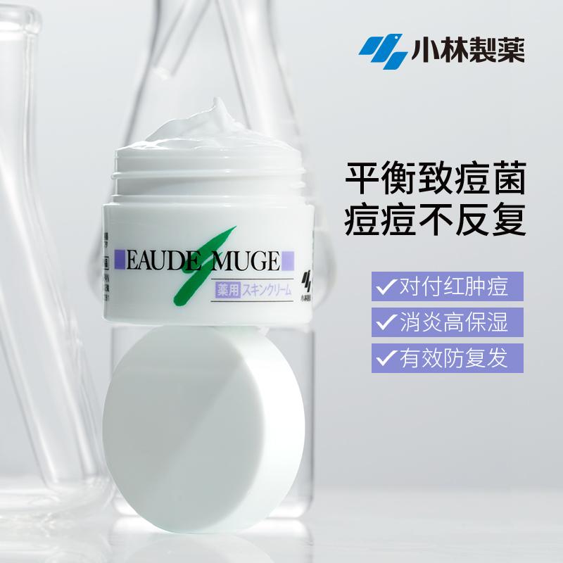 日本小林制药 安黛抹肌祛痘面霜40g 舒缓净颜淡化痘印补水保湿不油腻