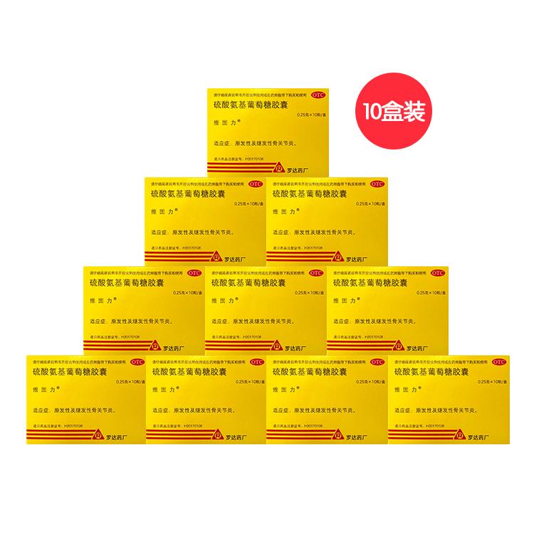 【超值10盒装 限时加赠迪巧秀源女性片正装1盒 】维固力 硫酸氨基葡萄糖胶囊 0.25g*10粒/盒