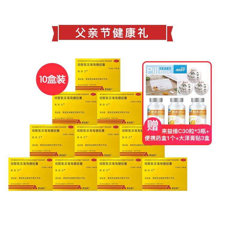 【超值10盒裝 加贈好禮  】維固力 硫酸氨基葡萄糖膠囊 0.25g*10粒/盒