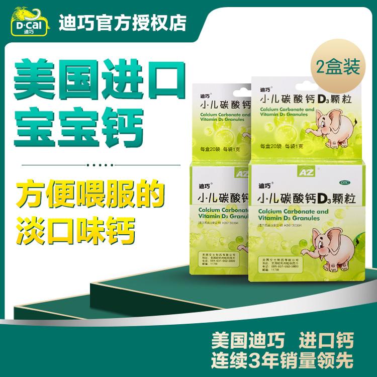 【2盒装 】迪巧 小儿碳酸钙D3颗粒20袋 婴幼儿 婴儿 儿童0-3岁补钙