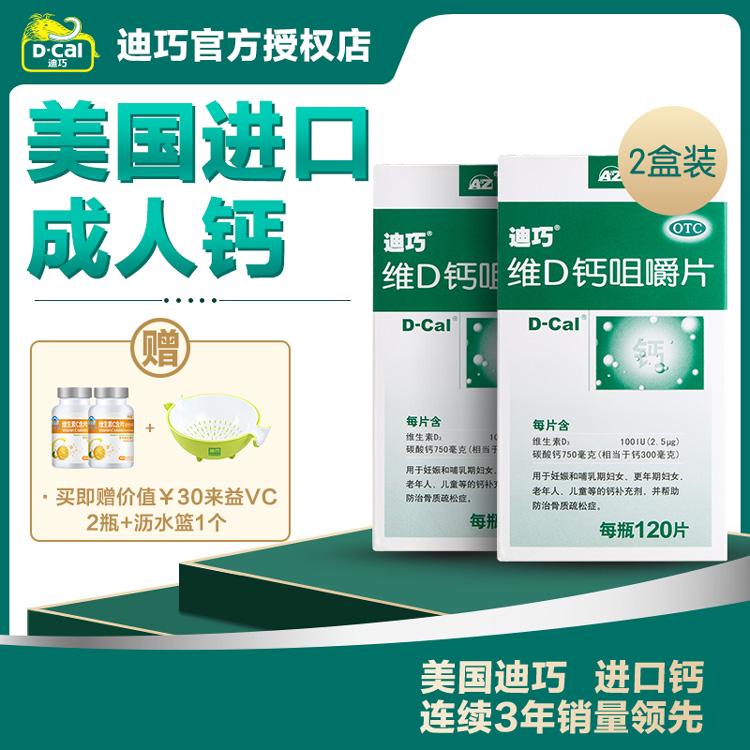 【2盒装】 迪巧 维D钙咀嚼片120片钙片无糖  孕哺乳期成人中老年补钙防骨质疏松