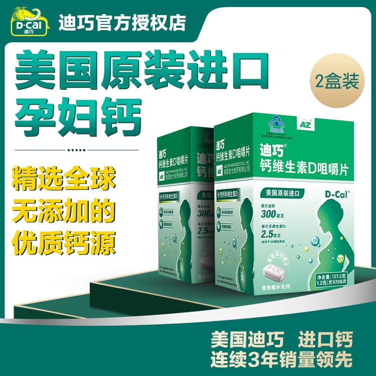 【2盒裝 限時贈迪巧六角插座】孕婦鈣迪巧 鈣維生素D咀嚼片香草味 1.2g*106片