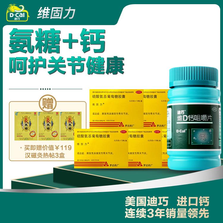 【加赠】【氨糖+钙护关节】维固力 硫酸氨基葡萄糖胶囊 10粒*6盒+迪巧维D钙咀嚼片1盒