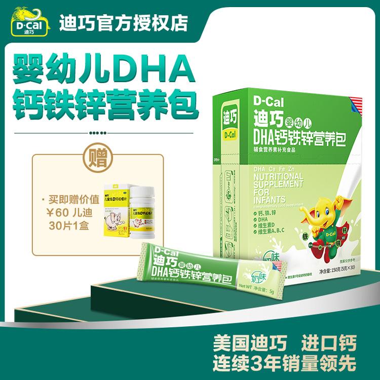 【2件75折 加贈兒童迪巧30片】D-Cal 迪巧嬰幼兒DHA鈣鐵鋅營養包 5g*30袋*1盒