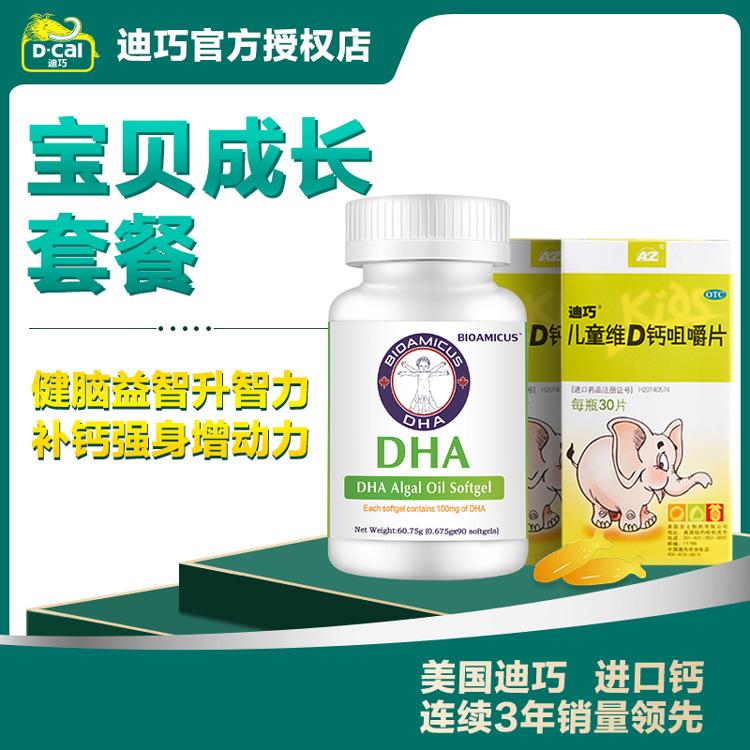 迪巧兒童維D鈣咀嚼鈣片30片*2瓶+美國進口百適滴海藻油DHA膠囊90粒