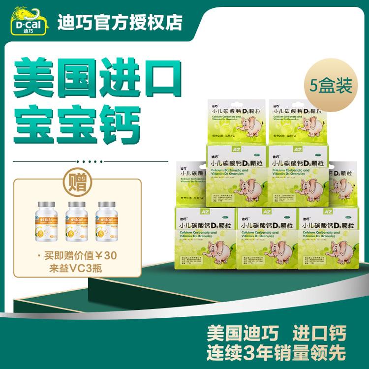 【5盒装 限时加赠来益VC30品*3瓶】迪巧小儿碳酸钙D3颗粒1g*20袋 婴幼儿0-3岁 补钙