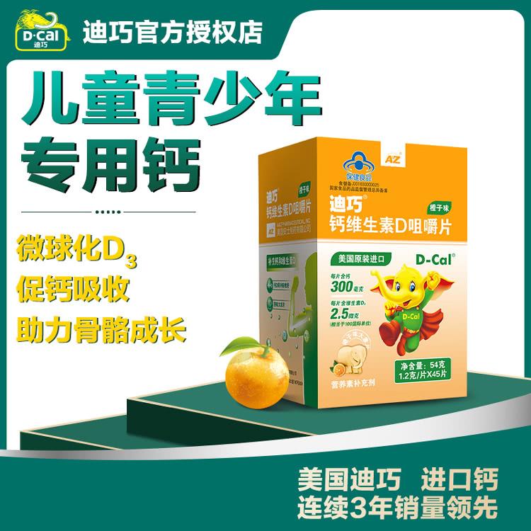【第2件半價】迪巧 鈣維生素D咀嚼片 橙子味1.2g*45片 兒童青少年碳酸鈣  補鈣