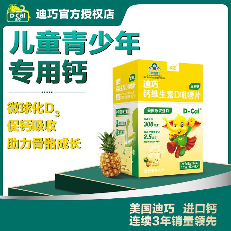【第3件0元】迪巧钙维生素D咀嚼片菠萝味1.2g*45片 儿童青少年碳酸钙