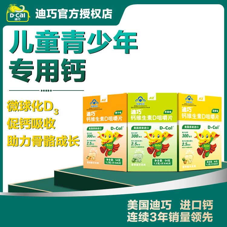 【3种口味 儿童钙 赠消毒喷雾1瓶】迪巧 钙维生素D咀嚼片1.2g*45片(橙子+苹果+菠萝各一瓶)
