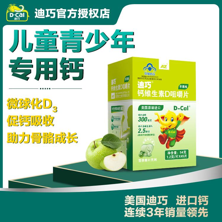 【第3件0元】迪巧  钙维生素D咀嚼片 45片 苹果味 儿童青少年碳酸钙  补钙