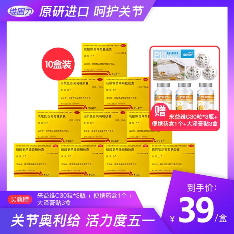 【超值10盒装 加赠好礼  】维固力 硫酸氨基葡萄糖胶囊 0.25g*10粒/盒