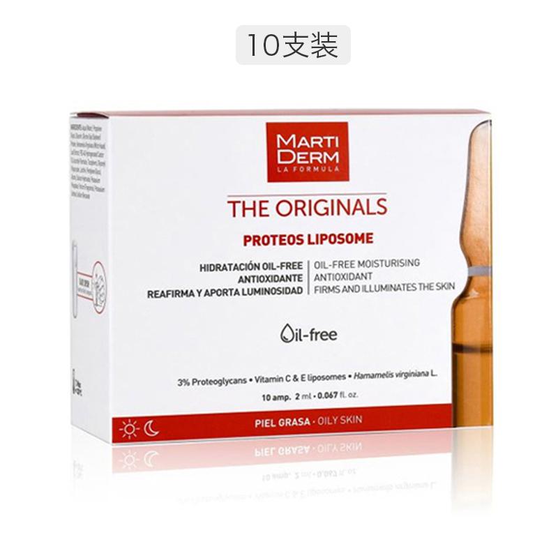 【清爽控油 温和修护】MARTIDERM 平衡活肌精华安瓶 2ml*10支